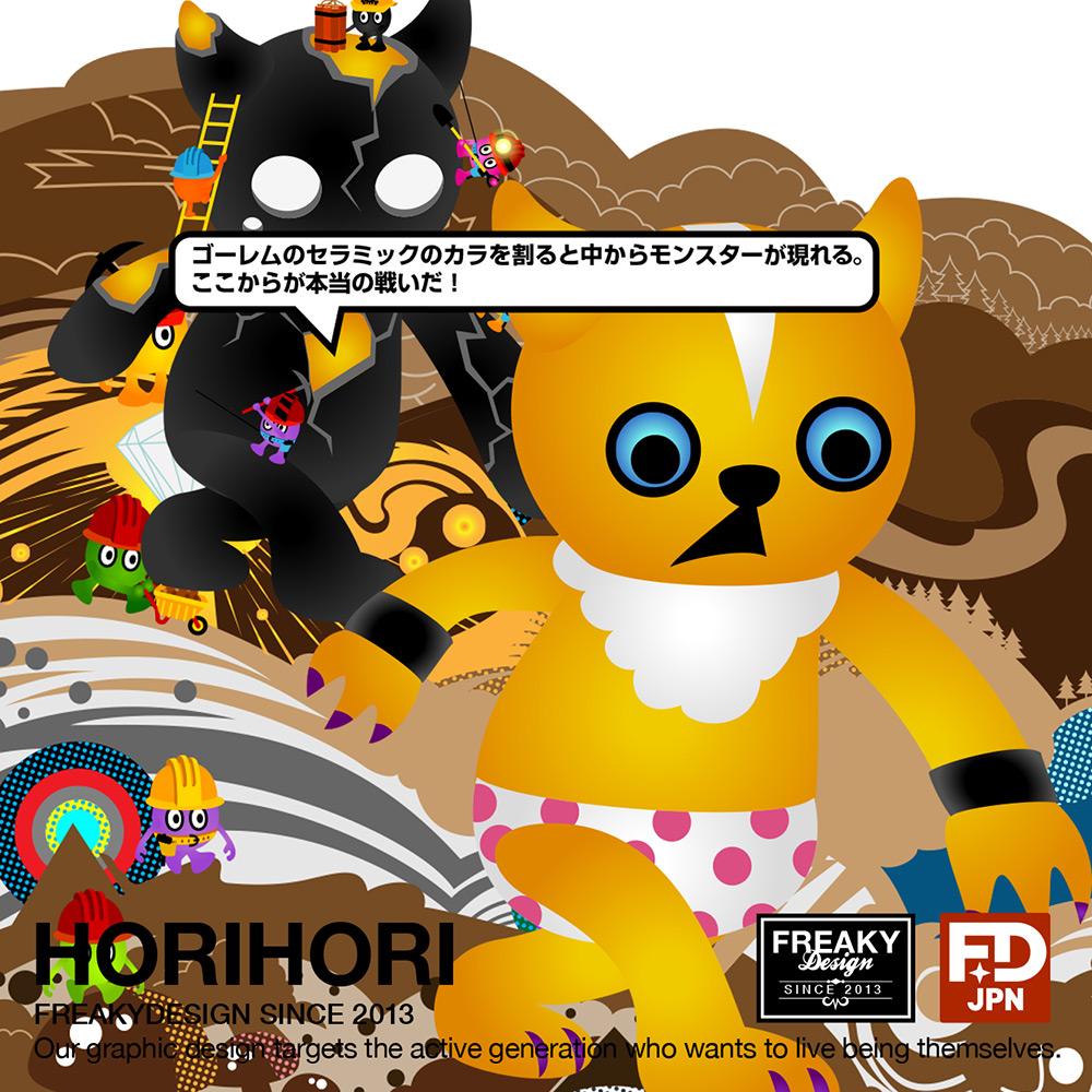 horihori3