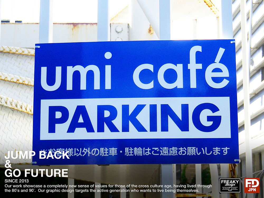 umi-cafe-sign4