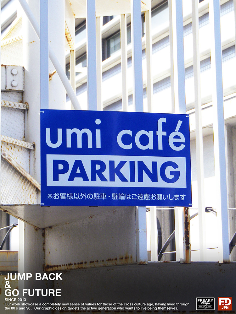 umi-cafe-sign5